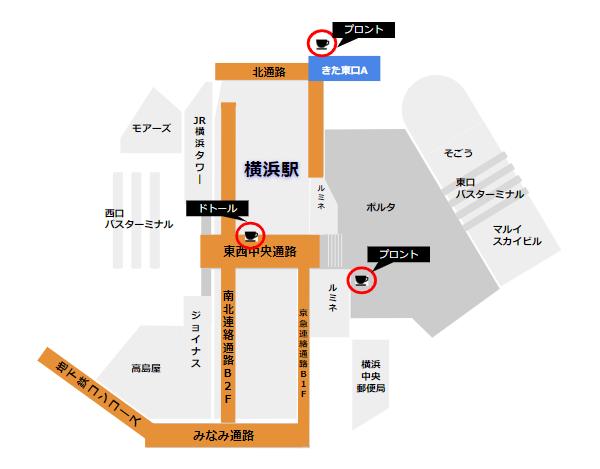 横浜駅改札近くのカフェマップ