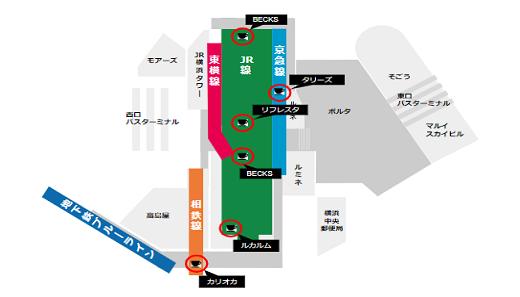 横浜駅構内で早朝利用できるカフェは?