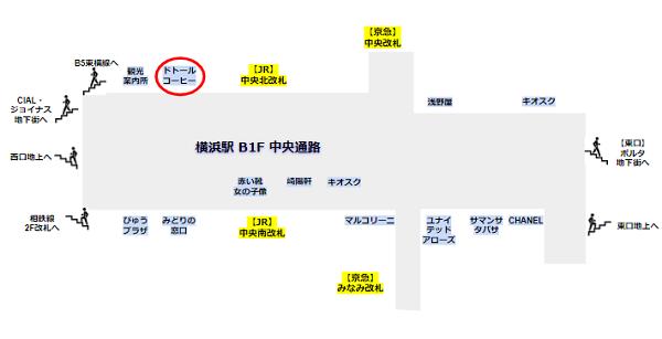 横浜駅の中央通路にあるドトールコーヒーの場所