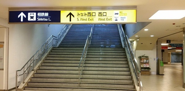 横浜駅西口へのナビ