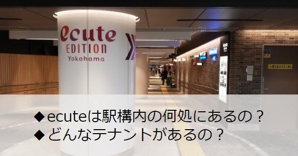 横浜エキュートは構内のどこにある?