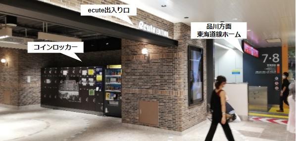横浜駅ecute内のロッカーの場所