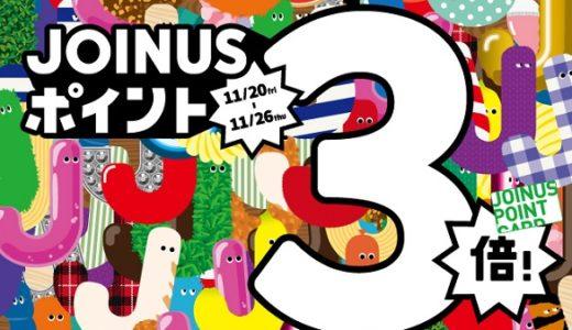 ジョイナスポイントカードは横浜駅のどこで使える?