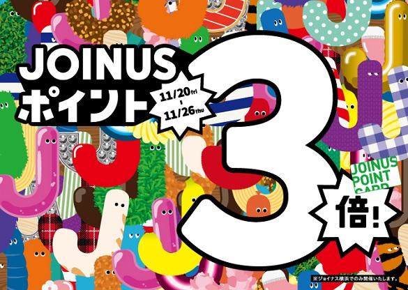 ジョイナス横浜ポイント3倍キャンペーン