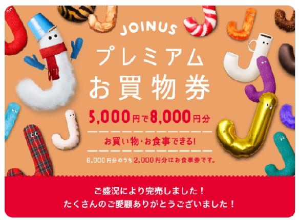 横浜ジョイナスプレミアムお買い物券