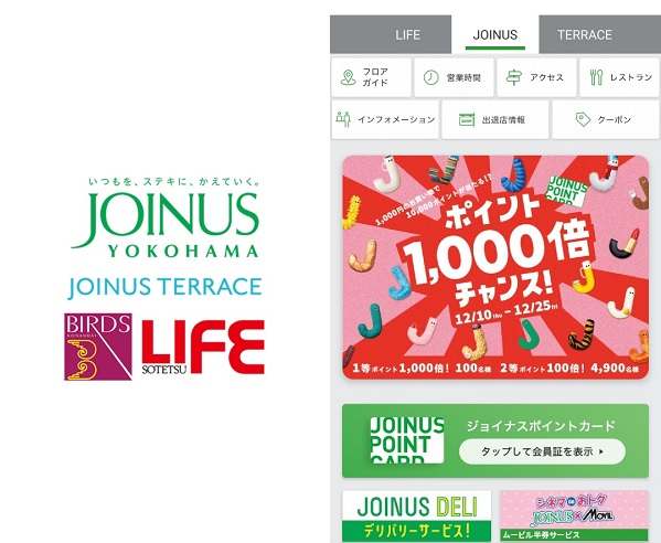 ジョイナスポイントカードアプリ