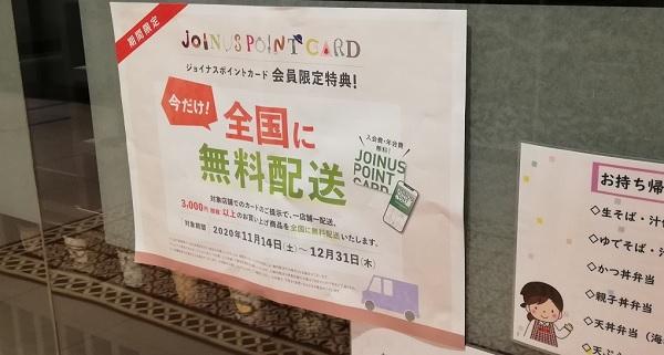 ジョイナスポイントカードの提示で無料配送