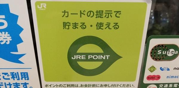 JREポイントカードの提示でポイント貯まる