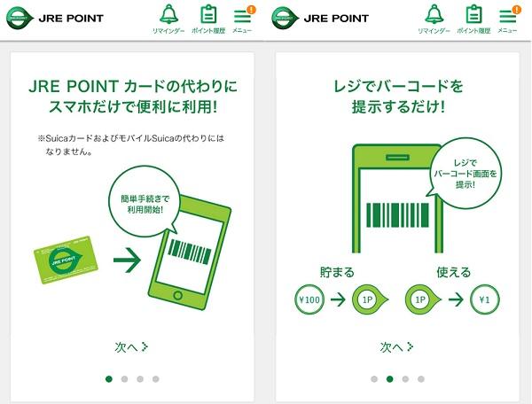 JREポイントカードアプリ
