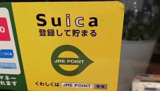 JREポイントカード(クレカじゃないやつ)は横浜駅のどこで使える?