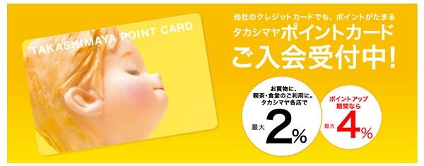 高島屋ポイントカード還元率