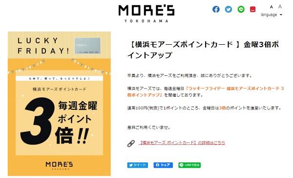 横浜モアーズ金曜日はポイント3倍