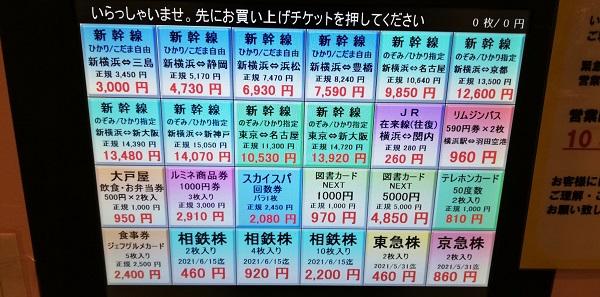 Jマーケットの自販機(格安チケット)