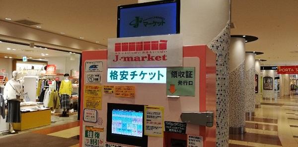 Jマーケット自販機