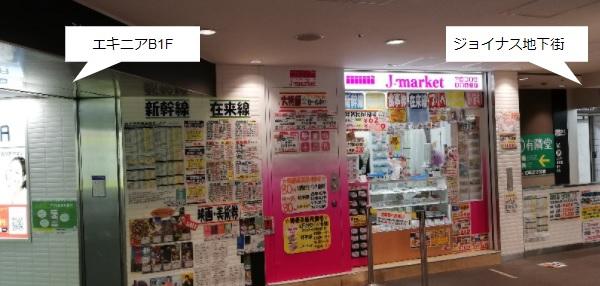 jマーケットジョイナス1号店