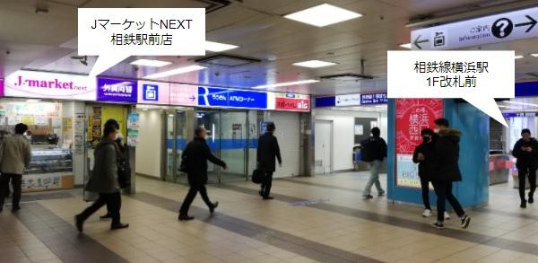 JマーケットNEXT相鉄横浜駅前店