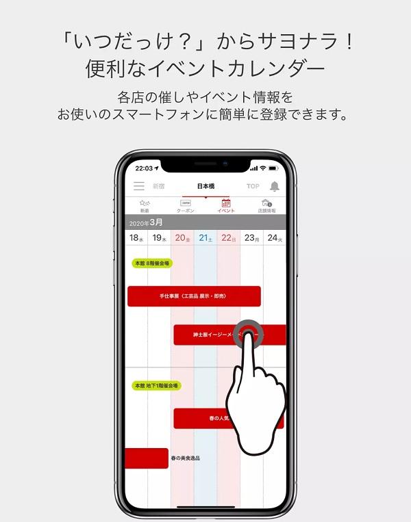 タカシマヤポイント確認アプリ