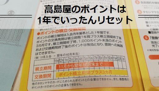高島屋ポイントカードは積立期間の期限切れに注意