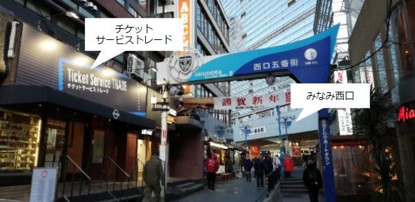 チケットサービストレード横浜駅みなみ西口前