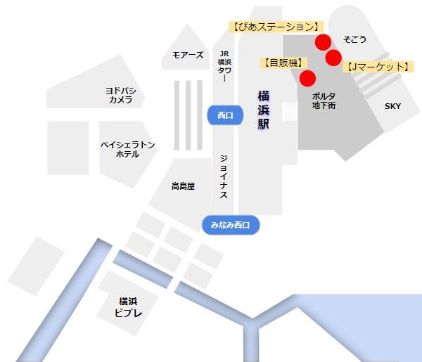 横浜駅の東側にあるチケットショップ
