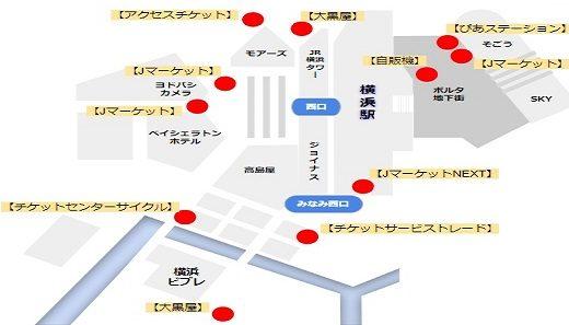 横浜駅から近いチケットショップはココ