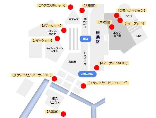 横浜駅周辺にあるチケットショップ一覧map