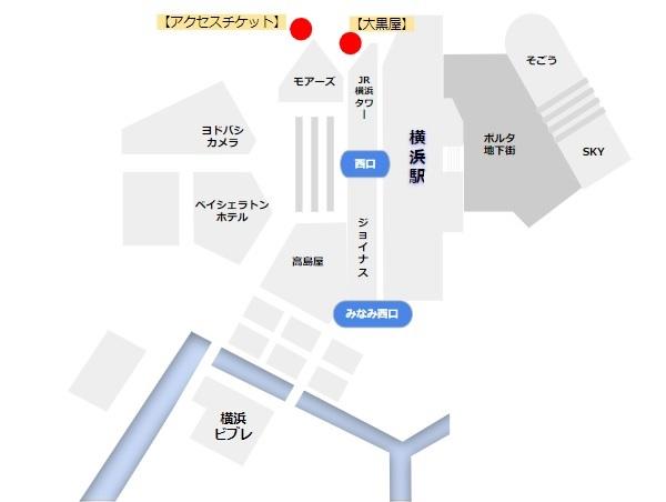 横浜駅の北側にあるチケットショップの場所