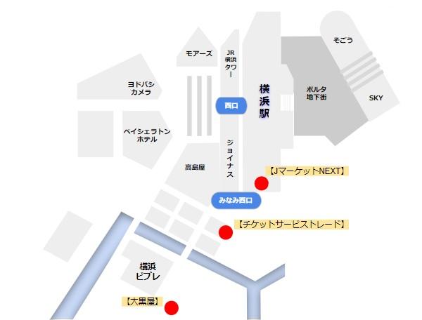 横浜駅の南側にあるチケットショップ