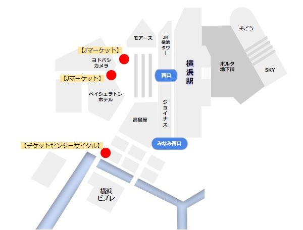 横浜駅の西側にあるチケットショップ
