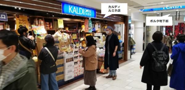 カルディ横浜ルミネ店場所