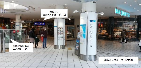 カルディ横浜ベイクォーター店場所