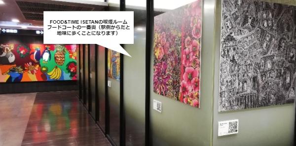 横浜ISETANフードコート奥の喫煙スペース