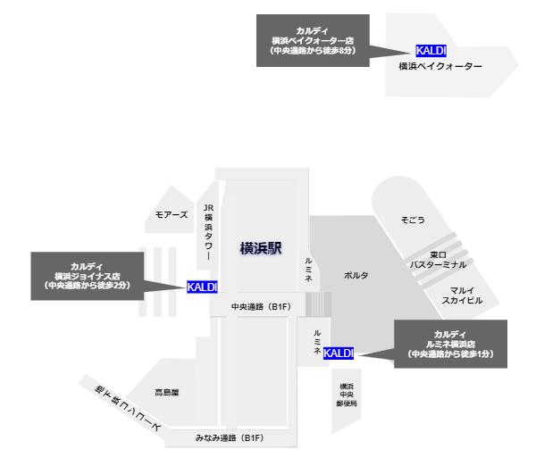 カルディ店舗横浜駅周辺