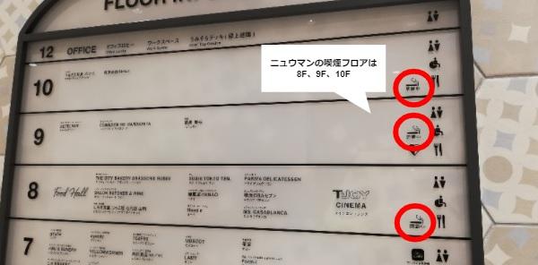 ニュウマン横浜の喫煙フロアは8F、9F、10F
