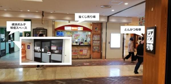 横浜ポルタ地下街の喫煙所
