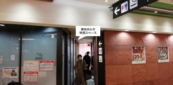 横浜ポルタ地下街の喫煙ルーム