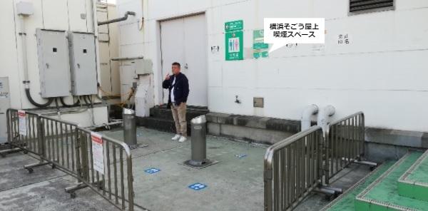 横浜そごうの屋上の喫煙スペース