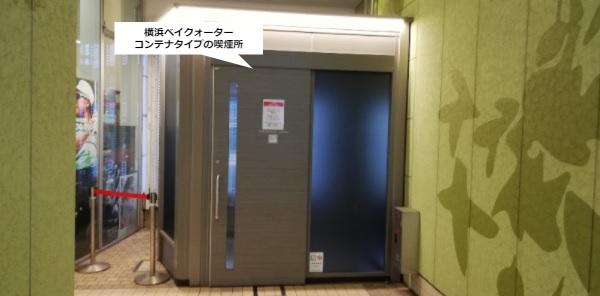 横浜ベイクォーターのコンテナタイプの喫煙スペース