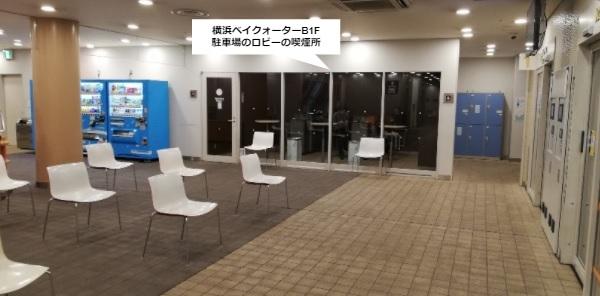 横浜ベイクォーターのB1F駐車場のロビーの喫煙所