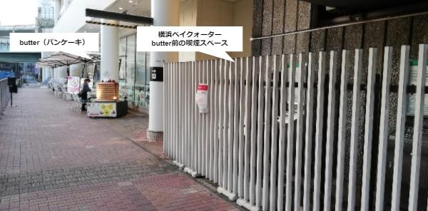 横浜ベイクォーター2Fのbutterの前の喫煙所