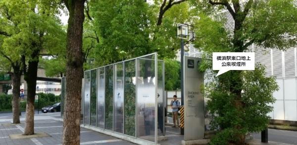 横浜駅東口駅前公衆喫煙所