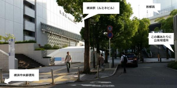 横浜駅東口の公衆喫煙所の場所