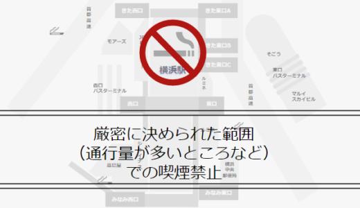 横浜駅周辺で一服できないトコとできるトコ