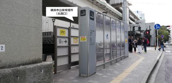横浜駅きた西口の公衆喫煙所
