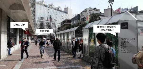 横浜駅みなみ西口の公衆喫煙所(高島屋の前)