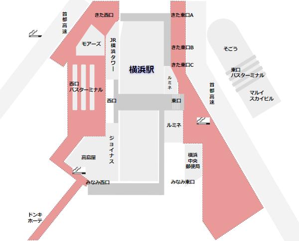 横浜駅まわりの喫煙禁止エリア