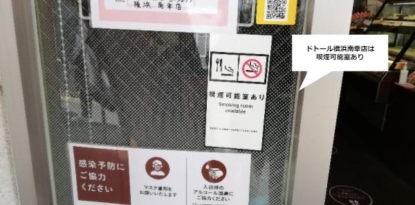 ドトール横浜南幸店の喫煙専用室