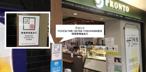 PRONTO横浜ISETAN店喫煙室あり