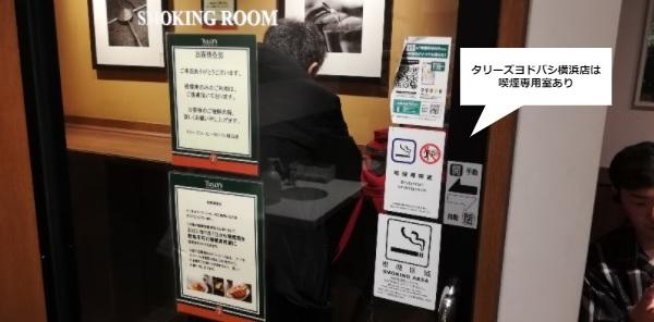 TULLYSの横浜ヨドバシ店の喫煙ルーム