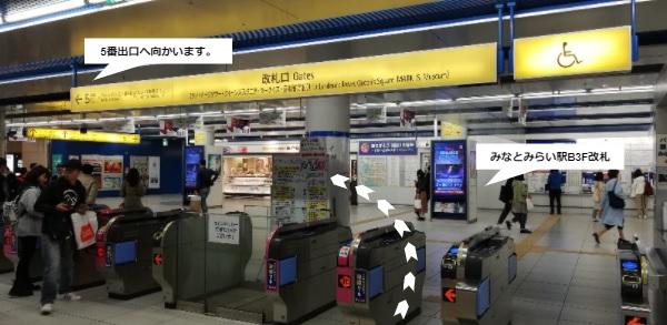 みなとみらい駅のB3F改札前